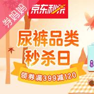 京东优惠券:品质尿裤